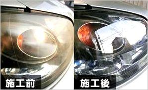 ヘッドライト磨き料金