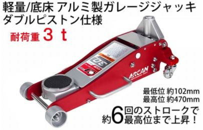 アルミ製ガレージジャッキ3t