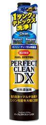 パーフェクトクリーンDX